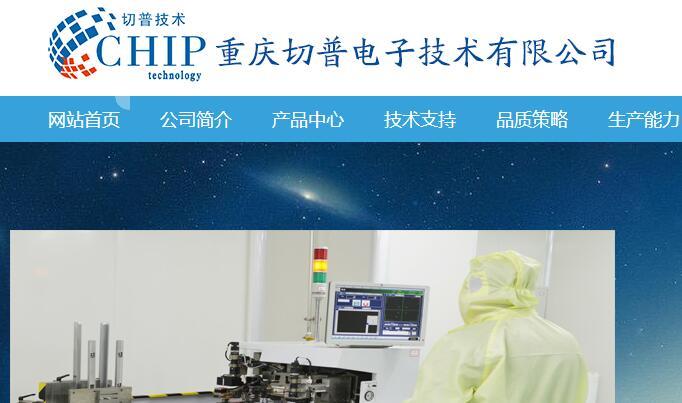 重庆亿博体育官网制作公司签约重庆切普电子技术有限公司官网建设