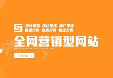 重庆营销网站制作
