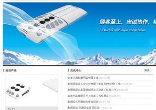 重庆空调网站建设