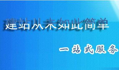 重庆模板网站建设