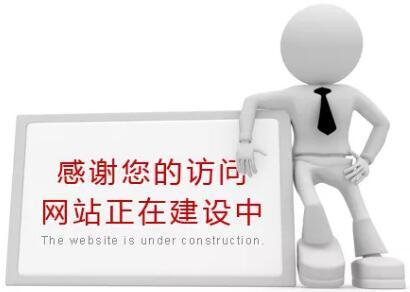 怎样把重庆亿博体育官网建设设计的更完美?