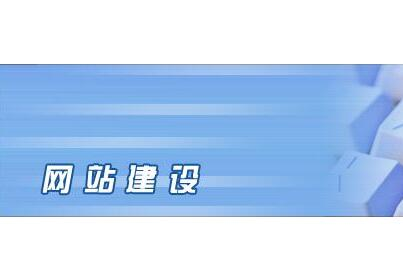 重庆网站建设知识