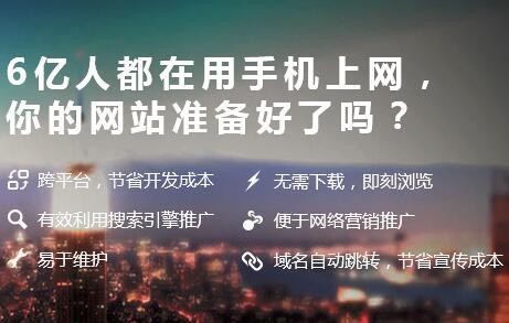 重庆手机网站建设企业很多