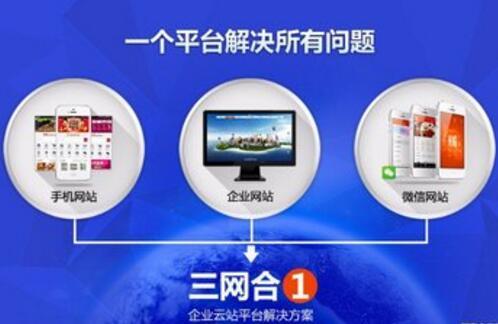 重庆做网站建设