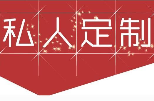 重庆定制网站建设公司