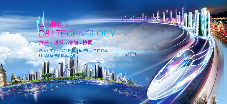 重庆交通开投科技