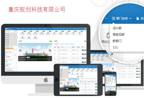 重庆网站建设公司引序科技