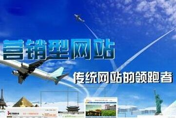 重庆营销型网站建设