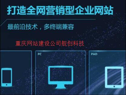 重庆网站建设之营销
