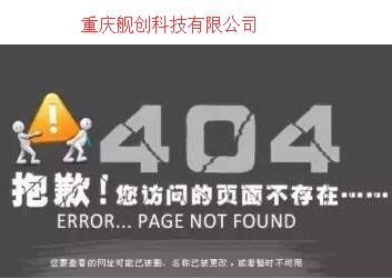 重庆网站建设之无效页面