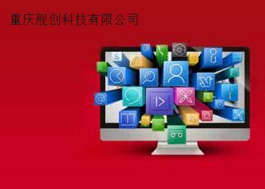重庆网站建设舰创科技
