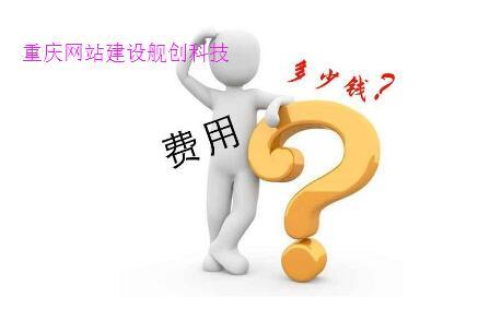 重庆网站建设费用