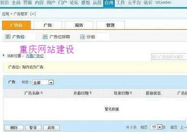 重庆电子商务网站建设插件分享