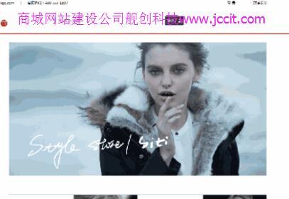 重庆服饰类商城网站建设