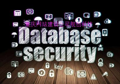 重庆网站建设公司数据库安全问题介绍