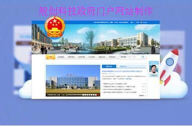 重庆政府门户网站制作分享