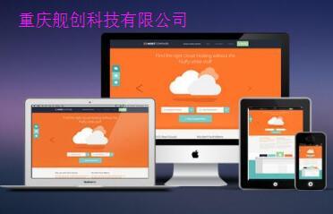 重庆网站建设之门户网站流程