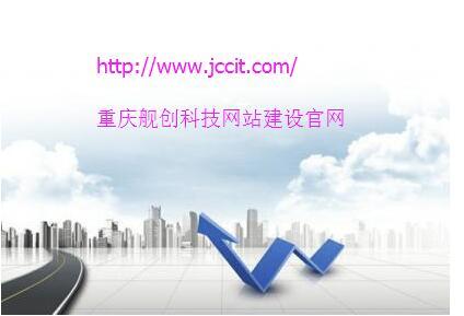 重庆网站建设公司技术技巧分享