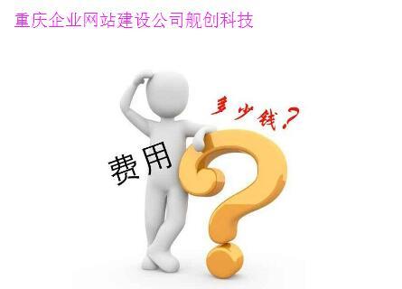 重庆企业网站建设价格因素