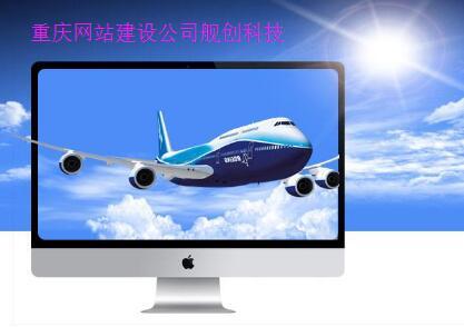 重庆大型网站建设的注意事项