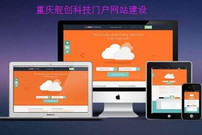 重庆门户网站建设把握用户需求