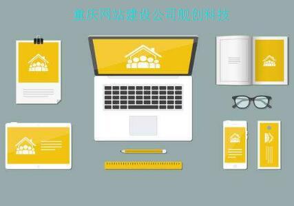 重庆网站建设前期自己怎么制定需求方向