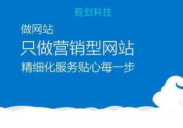 重庆网站建设总结营销型的特点