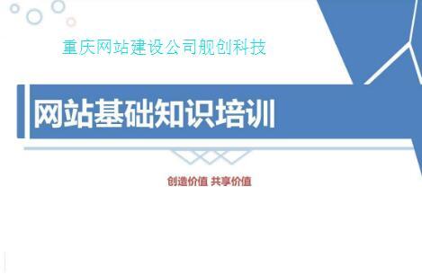 重庆网站建设基础要打牢