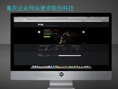 重庆企业网站建设的方法和技巧