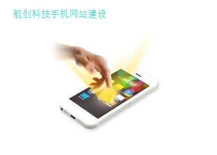 重庆手机网站建设舰创科技提出的注意事项