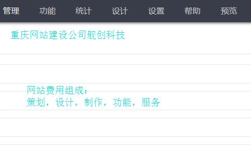 重庆网站建设费用组成判断及预算如何做