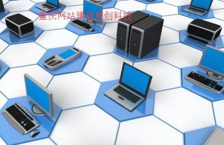 重庆网站建设完成后的可用性测试