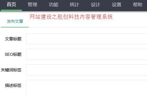 重庆网站建设需要好的内容管理系统支撑