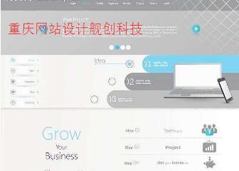 直观的重庆网站设计适用于任何网站