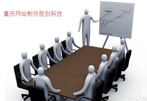 重庆网站制作需要进行策划