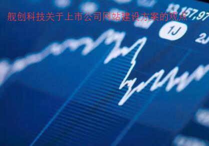重庆网站建设公司舰创科技关于集团网站方案