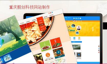 选择重庆网站制作之前要考虑的问题