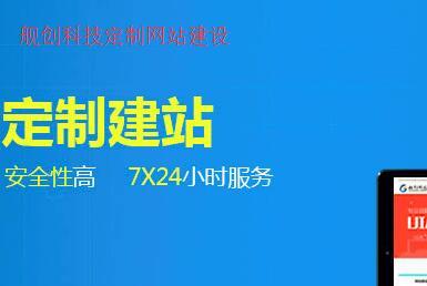 重庆舰创科技定制网站建设
