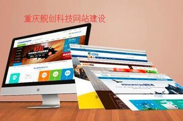 重庆舰创科技网站建设