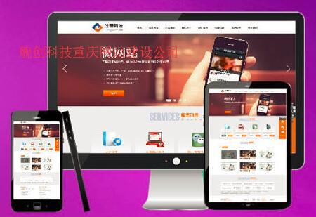 重庆网站建设方面的问题概述
