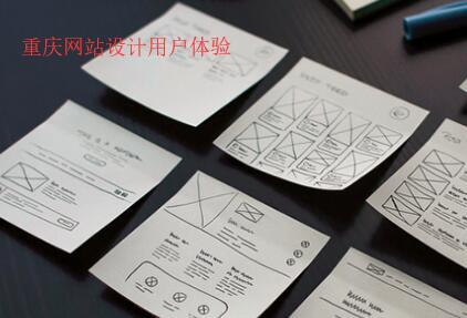 重庆网站设计总计的用户体验知识