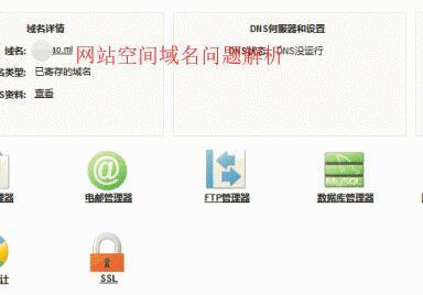 重庆网站建设解析空间域名方面的问题