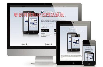 重庆响应式网站建设服务客户