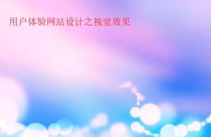 重庆网站设计之用户体验视觉效果