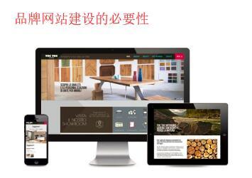 重庆网站建设公司品牌网站建设的必要性
