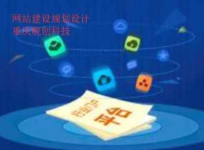 重庆网站建设规划设计内容