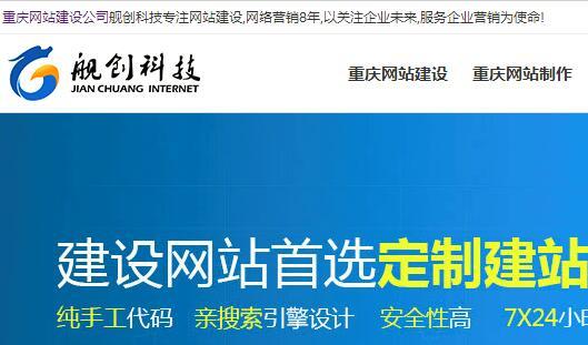 重庆网站建设公司哪家好如何选择