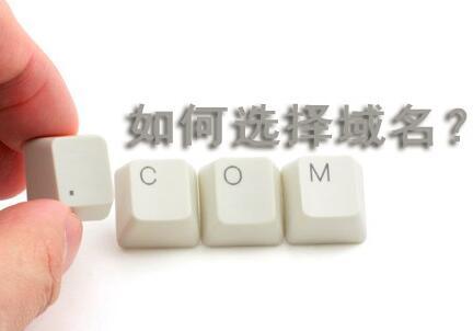 重庆网站建设谈域名的各个方面
