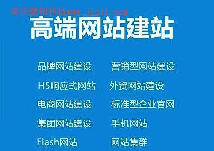 重庆高端网站设计的细节处理