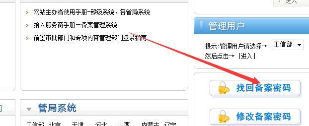 重庆亿博体育官网备案后的用户名密码忘记怎么办